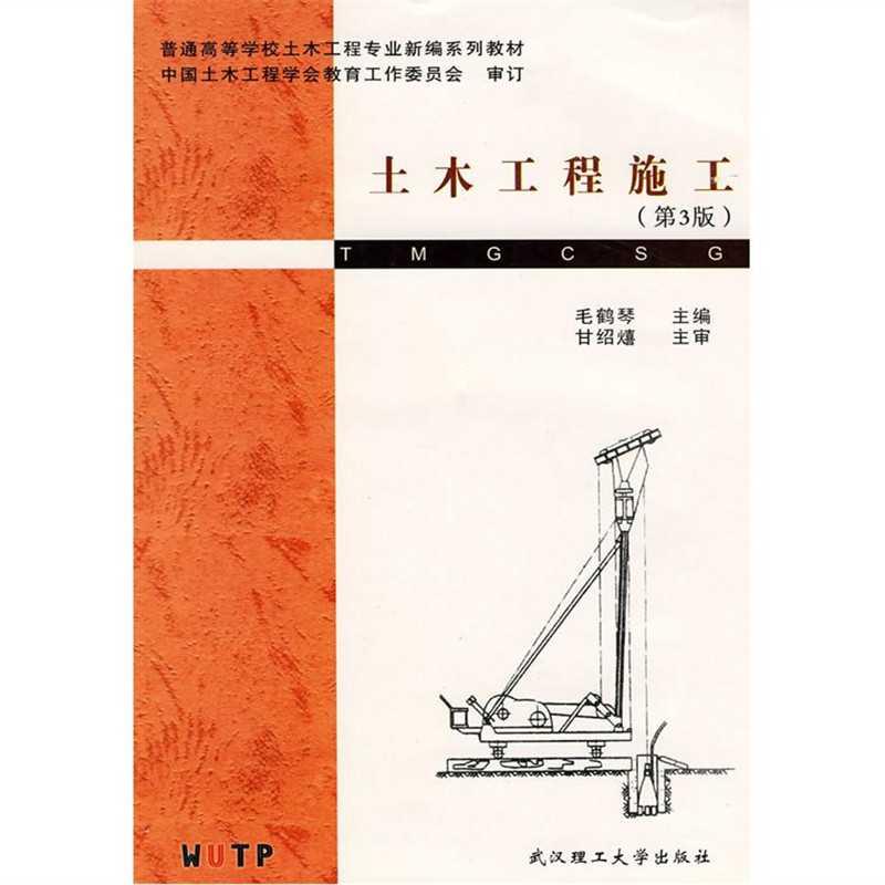 土木工程施工(第3版) _ 圣才图书网