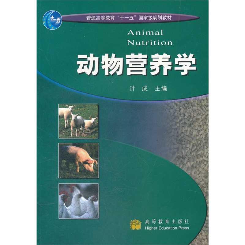 动物营养学 _ 圣才图书网
