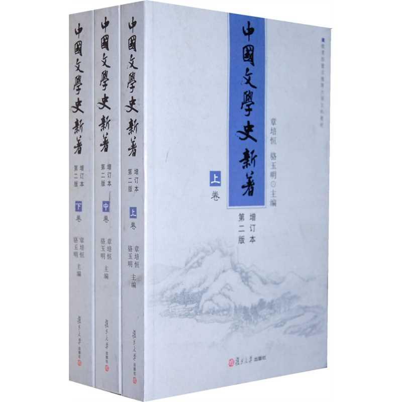 章培恒、骆玉明《中国文学史新著》(第二版)