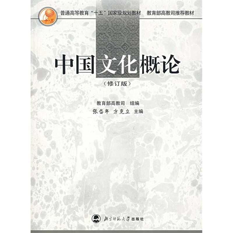 张岱年《中国文化概论》(修订版)