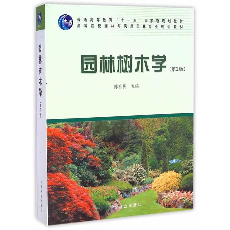 陈有民《园林树木学》学习指南