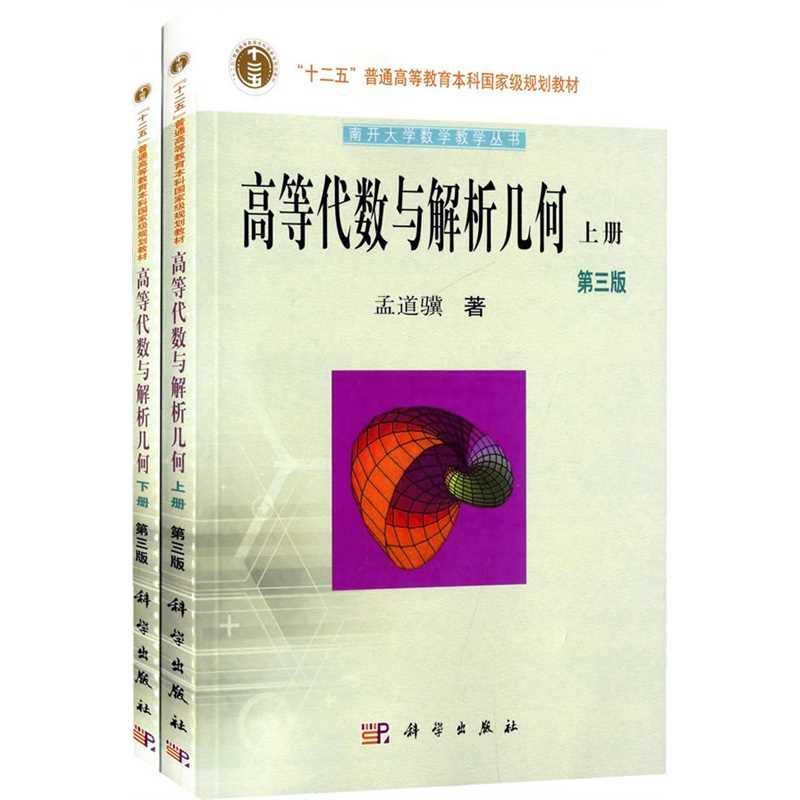 孟道骥《高等代数与解析几何》(第三版)