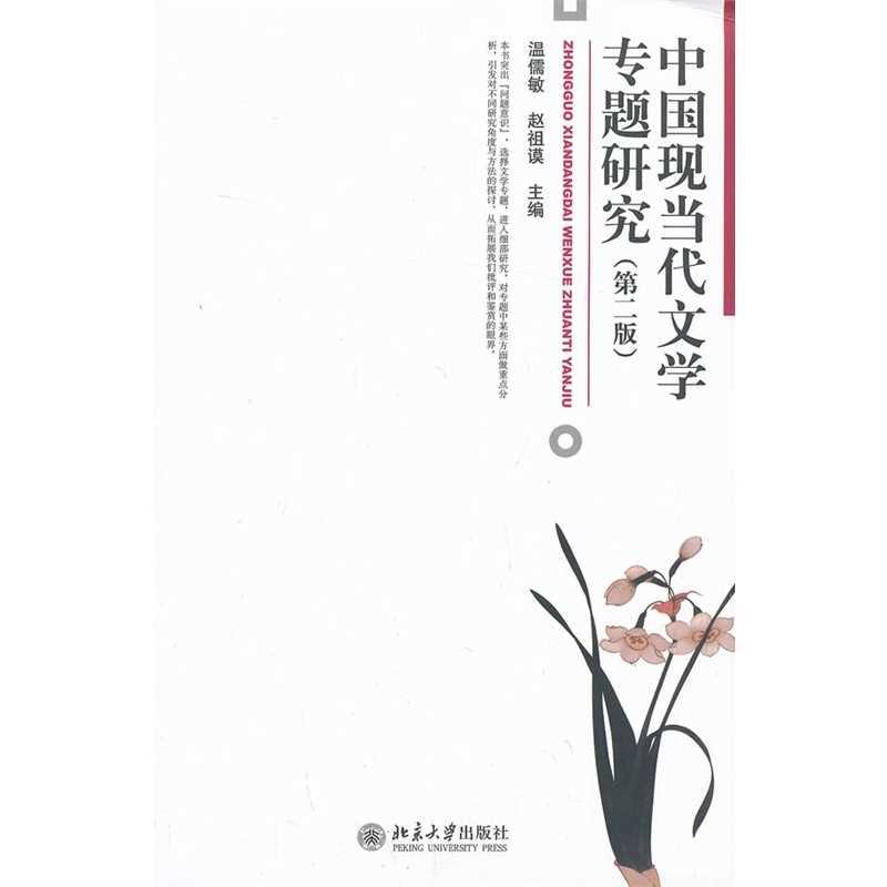 温儒敏《中国现当代文学专题研究》(第二版)