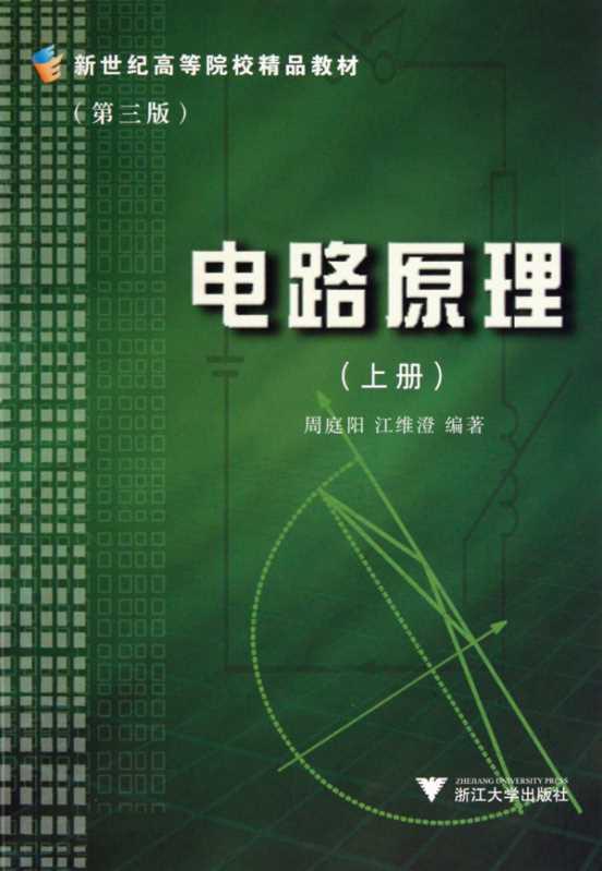 电路原理(第三版)