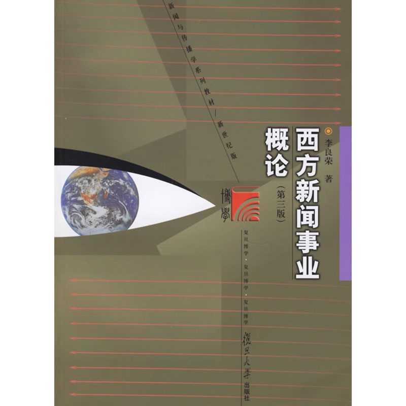 李良荣《西方新闻事业概论》(第三版)