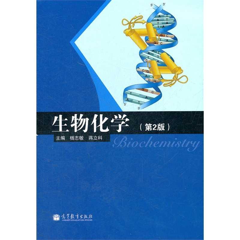 生物化学促进对人或动物致病机制的认识