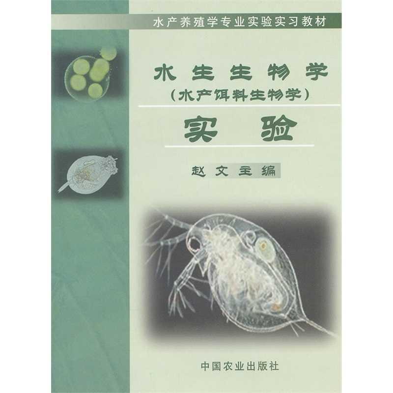 常见浮游生物的形态特征和图谱,纤毛虫原生动物的种群生态学研究等