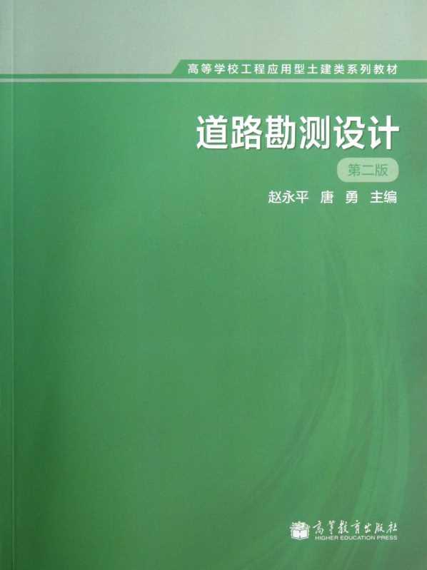 内容推荐 赵永平等编著的《道路勘测设计(第2版)》是高等学校工程应用型土建类系列教材之一,在保持第一版教材特点的基础上,紧密结合现行公路技术标准与规范修订而成。全书共分13章,系统介绍了公路与城市道路路线勘测和设计的基本理论、原理和方法,主要内容包括绪论,汽车行驶理论,道路平面、纵断面和横断面设计,选线与定线方法,道路平面与立体交叉设计,道路勘测外业工作,公路网规划,城市道路排水及道路路线计算机辅助设计等。 《道路勘测设计(第2版)》为高等院校桥梁与渡河工程专业及土木工程专业(公路与城市道路方向)教材,亦