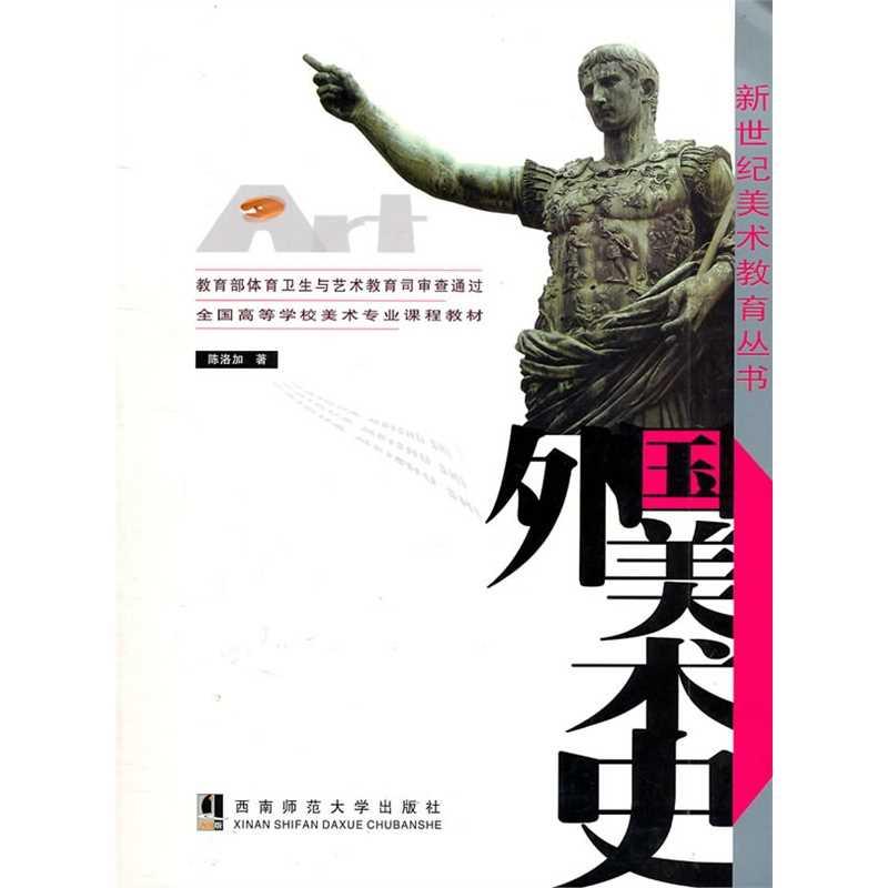 外国美术史(陈洛加)图片