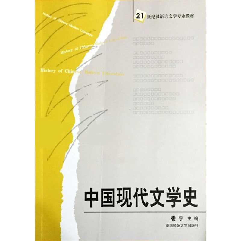 凌宇《中国现代文学史》