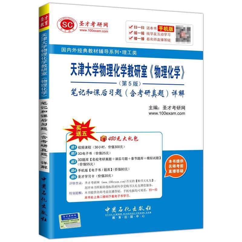 天津大学物理化学教研室《物理化学》(第5版)笔记和课后习题(含考研真题)详解