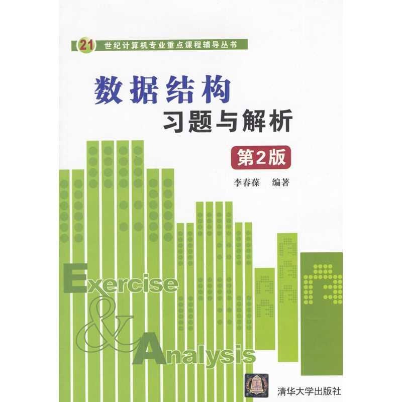 内容推荐   本书是重点大学的资深教授根据高等学校计算机专业数据结构课程的教学大纲的要求,结合丰富的教学实践、经验编写而成的,通过对概念和习题的讲解和分析,帮助读者了解、掌握数据结构的原理和算法。 本书按照课程的讲授顺序,阐述了线性表、栈和队列、串、数组和稀疏矩阵、递归、广义表、树形结构、图、查找、排序、文件等内容。每章都精选了大量习题,并对习题进行了详细、深入、透彻的分析,使学生充分掌握求解数据结构问题的思想和方法,深化对基本概念的理解,提高分析与解决问题的能力。 本书不仅可以作为计算机专业本、专科学生