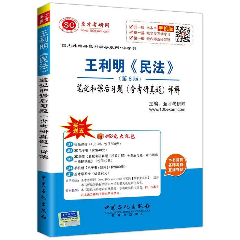 王利明《民法》(第6版)笔记和课后习题(含考研真题)详解