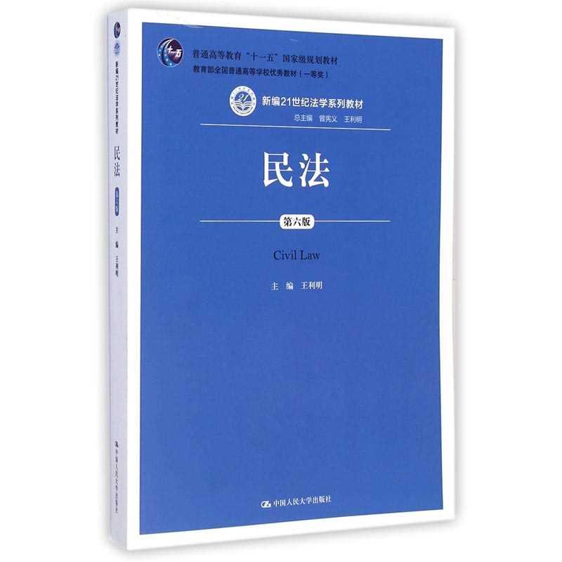 王利明《民法》(第六版)
