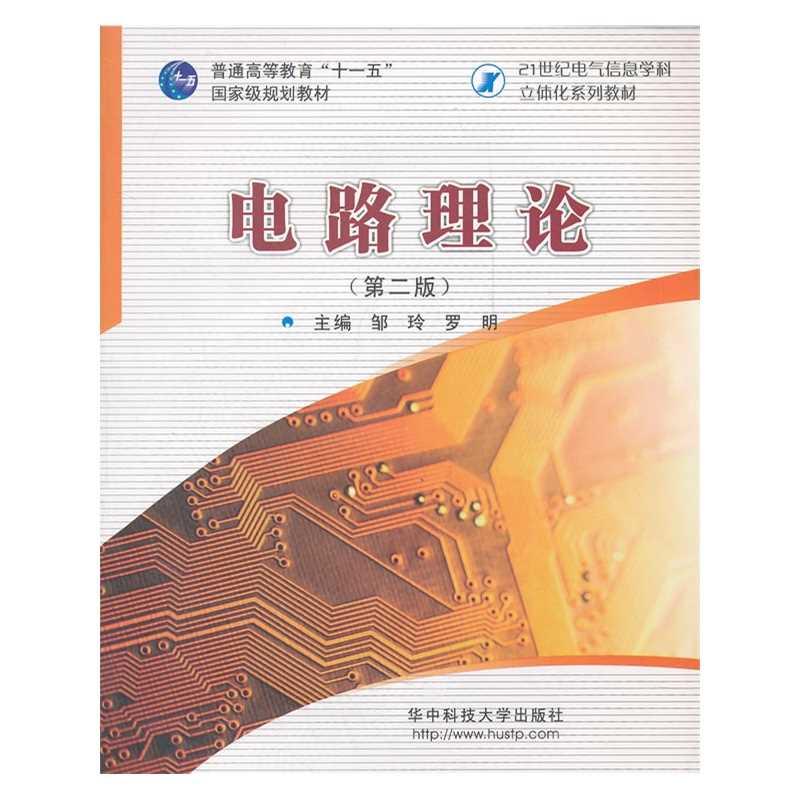 电路理论(第二版)
