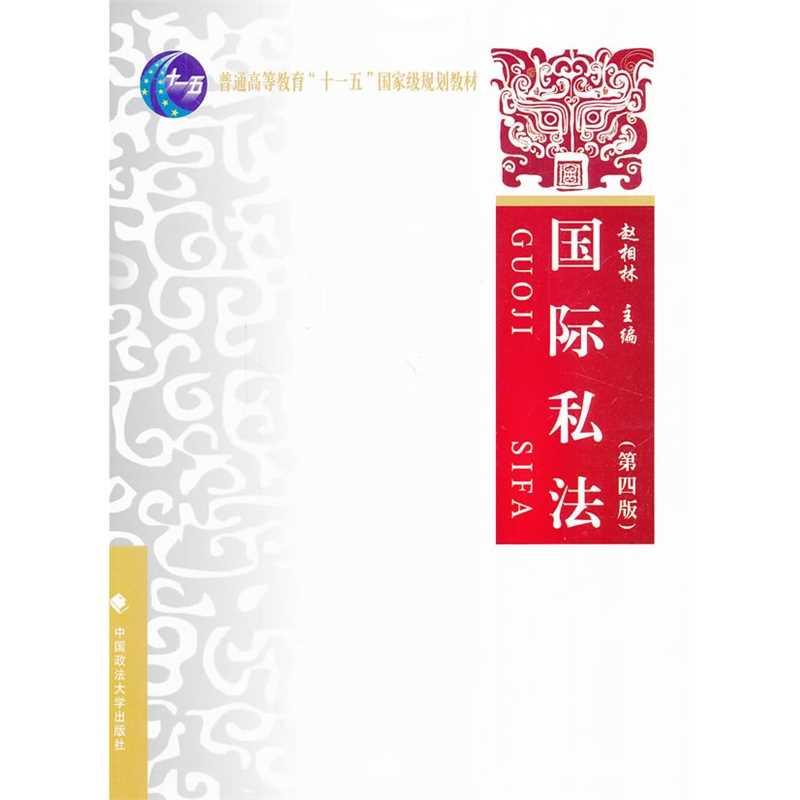 赵相林《国际私法》(第四版)