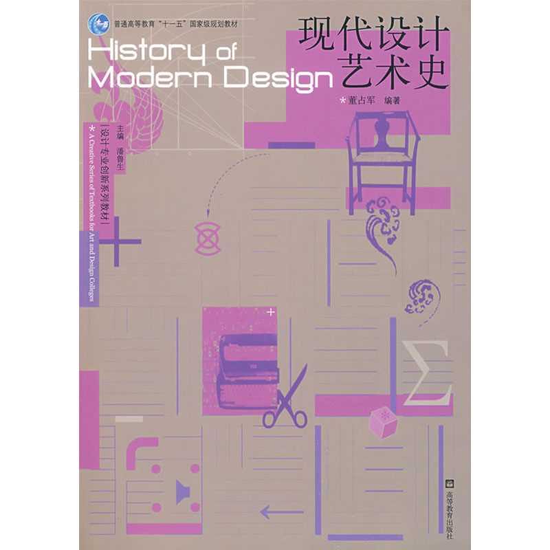 現代設計藝術史