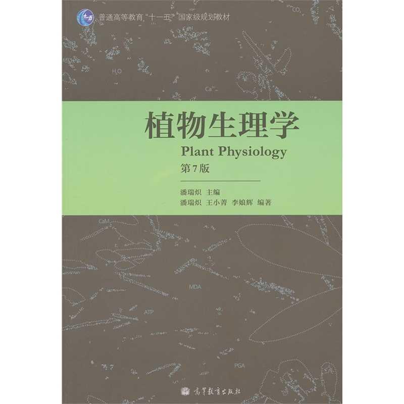 潘瑞炽《植物生理学》(第7版)