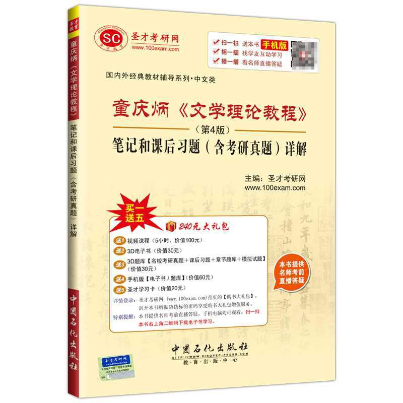 童庆炳《文学理论教程》(第4版)笔记和课后习题(含考研真题)详解
