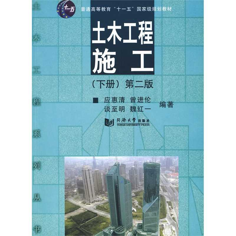 土木工程施工(下册)(第二版) _ 圣才图书网