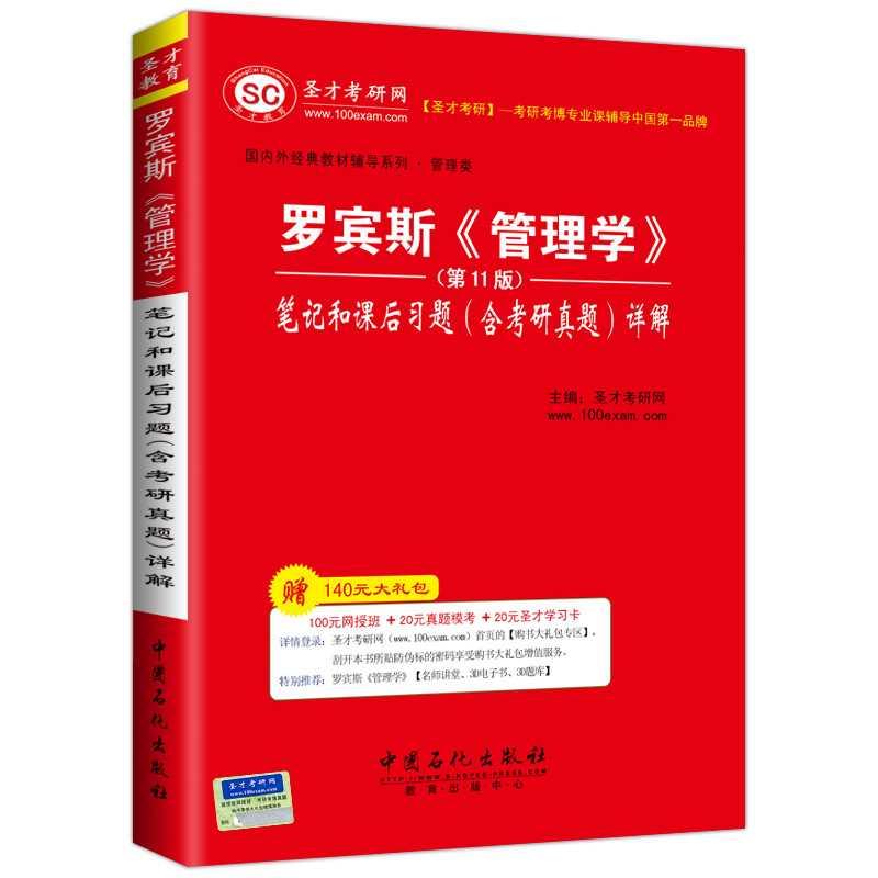 罗宾斯《管理学》(第11版)笔记和课后习题(含考研真题)详解