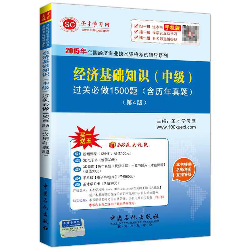 2015年经济师-经济基础知识(中级)过关必做1500题(第4版)
