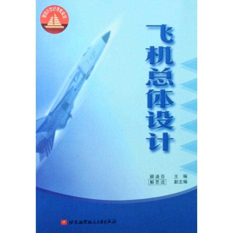 飞机设计手册9
