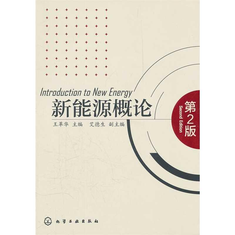 再把你的收货地址和联系电话和姓名,发到我QQ上。会员至上 服务第一 请放心购买. 内容推荐   随国家能源形势的发展,新能源已经成为当前的研究重点,也是产业发展的重点,其相关基础研究及应用探索成为了国家科技规划中的重点领域。本书以新能源科学的基础知识、新技术前沿、新能源经济与政策等方面的内容为对象,力求基础知识与应用前沿相结合,内容丰富,涉猎面广。内容涉及当前的新能源热点问题,如新能源概念,新能源技术包括太阳能、风能、氢能、生物质能、核能和新能源材料、新能源经济与政策等。   本书适合于高等院校与新能源