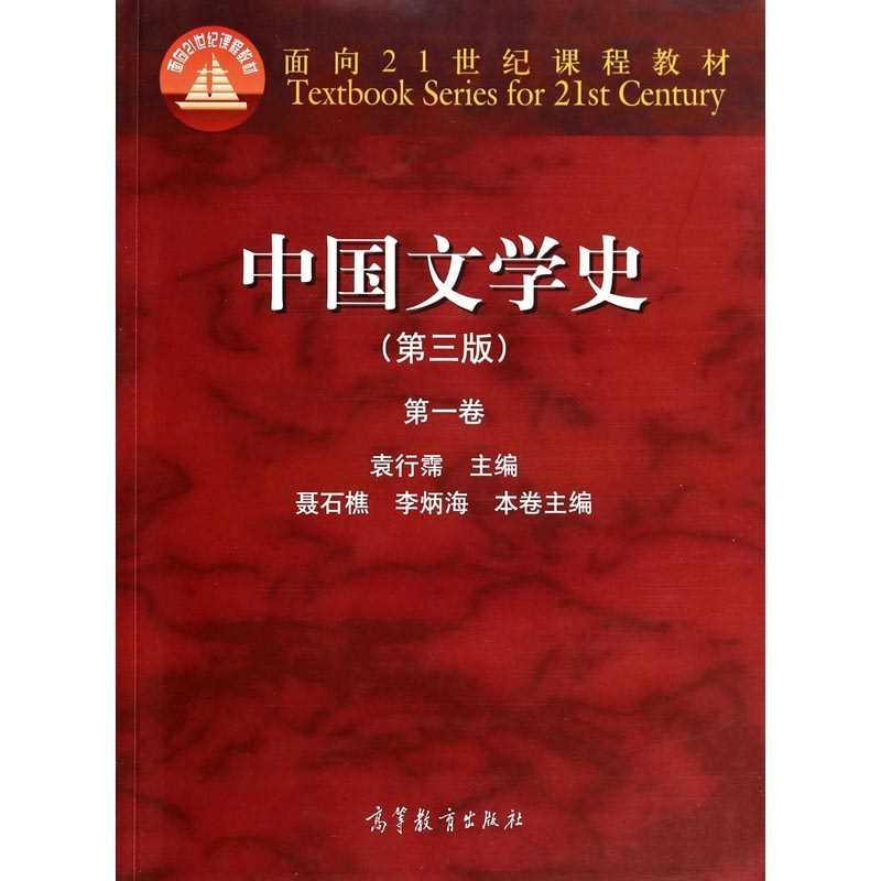 袁行霈《中国文学史》(第三版)