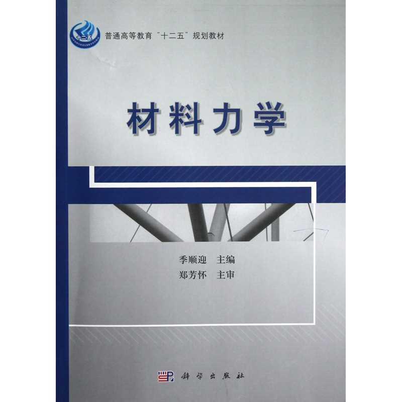 材料力学 _ 圣才图书网
