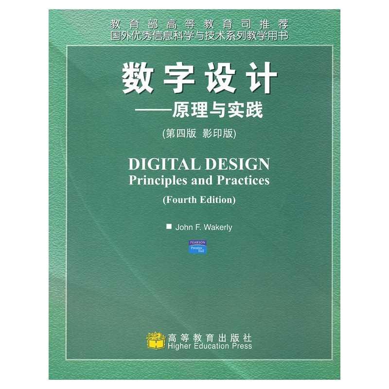数字设计——原理与实践(第四版