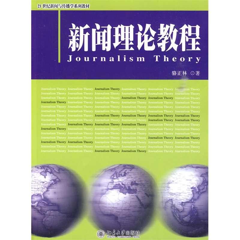 骆正林《新闻理论教程》
