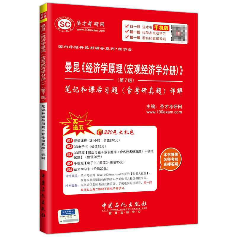 曼昆《经济学原理《宏观经济学分册》(第7版)笔记和课后习题(含考研真题)详解