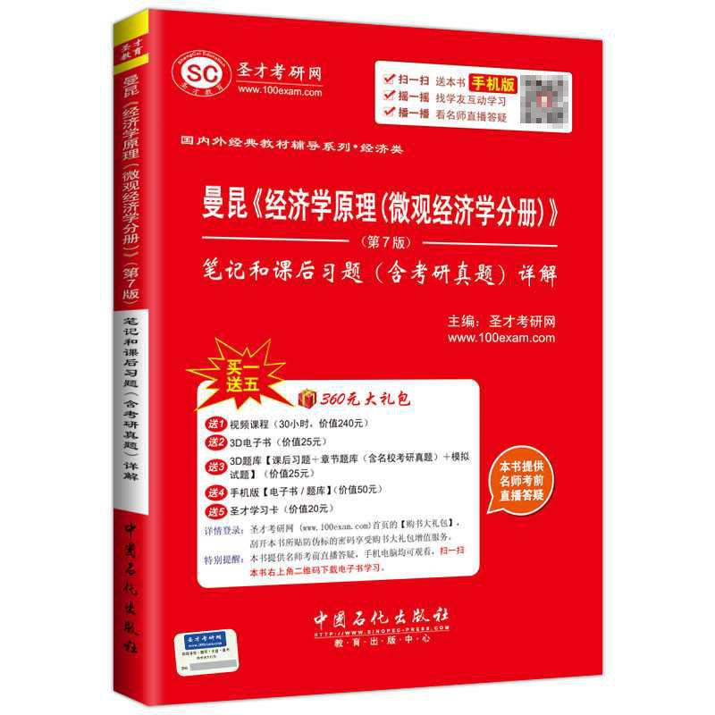 曼昆《经济学原理《微观经济学分册》(第7版)笔记和课后习题(含考研真题)详解