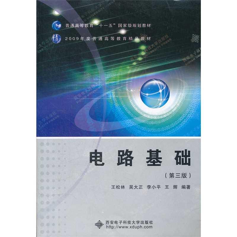 电路基础(第三版) _ 圣才图书网