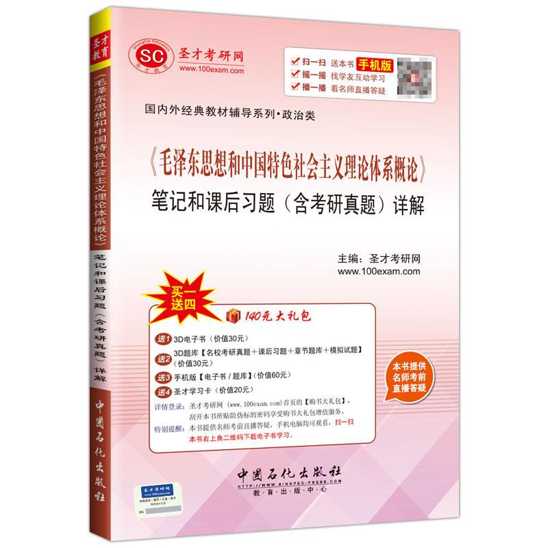 《毛泽东思想和中国特色社会主义理论体系概论》笔记和课后习题(含考研真题)详解