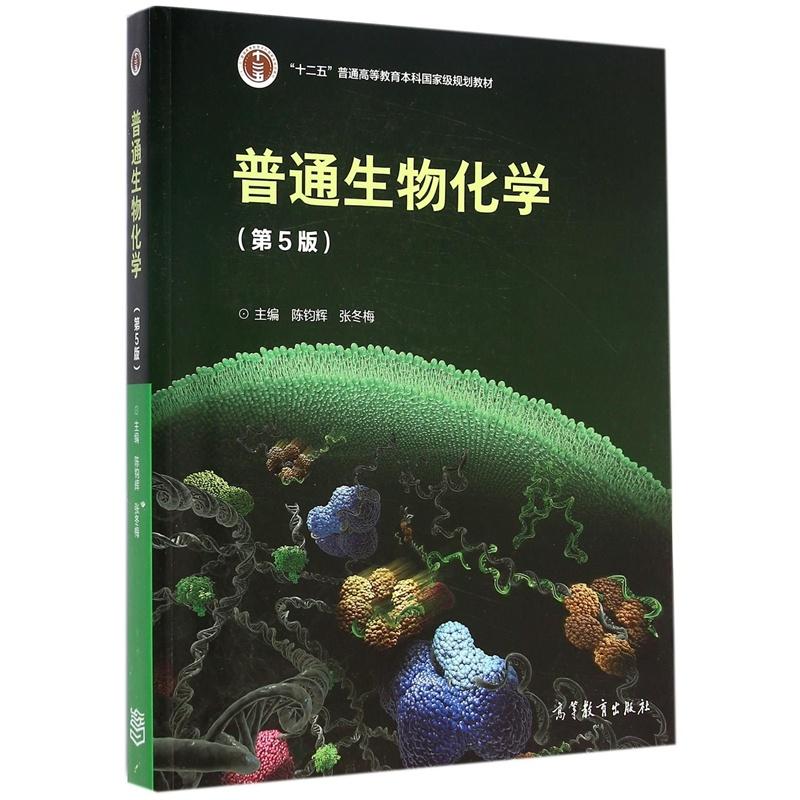 陈钧辉《普通生物化学》(第5版)