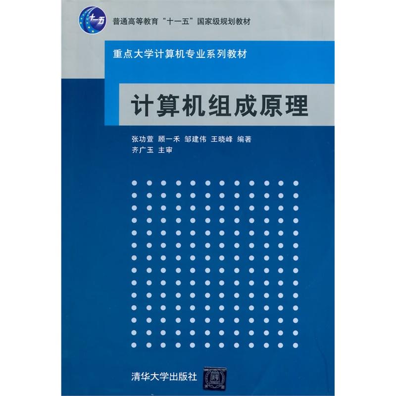 计算机组成原理�Y�K��)�z�Nj_【语文】计算机组成原理寻址问题唐硕飞《计算机组成.