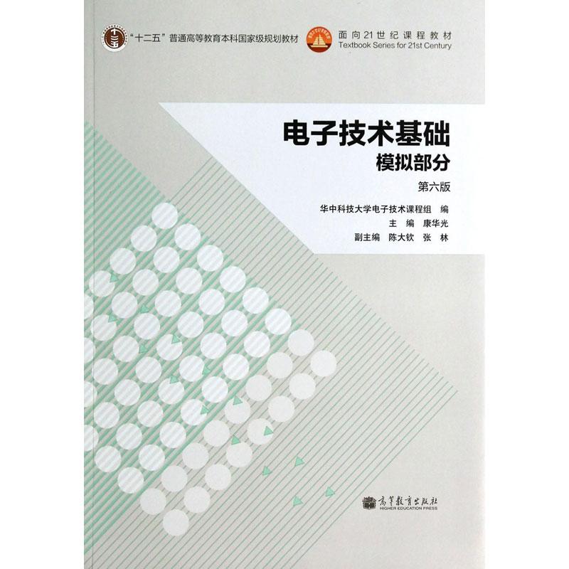 康华光《电子技术基础·模拟部分》(第六版)
