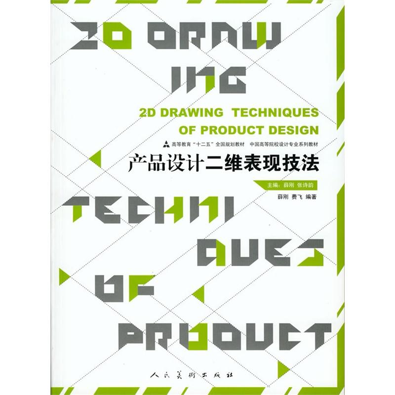 产品设计二维表现技法