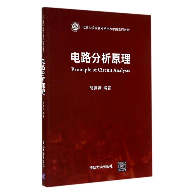 电路分析原理 _ 圣才图书网