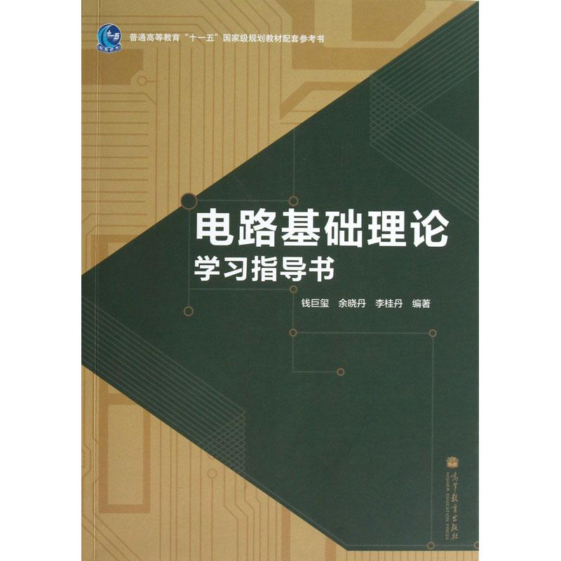 电路基础理论学习指导书