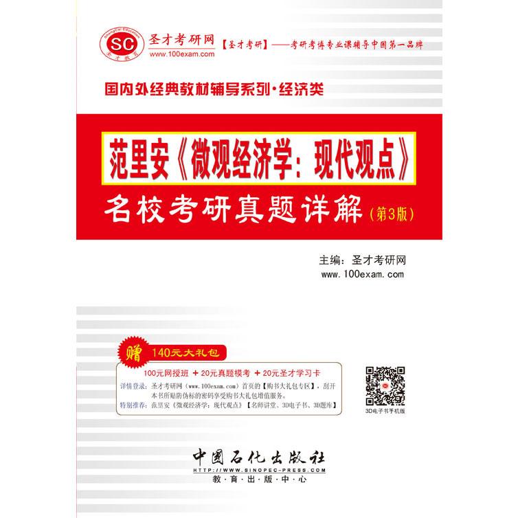 范里安《微观经济学:现代观点》名校考研真题详解(第3版)