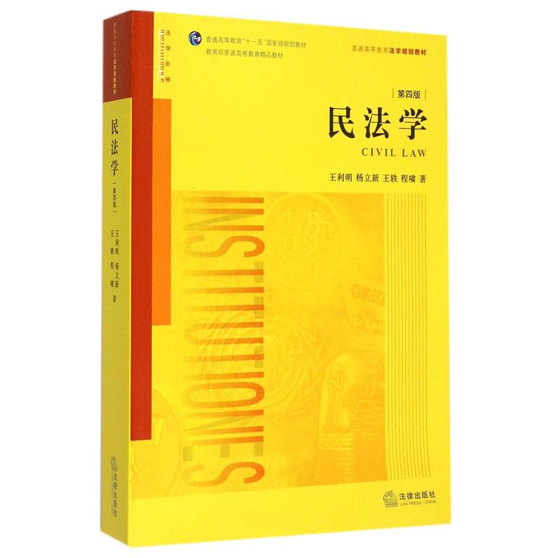 王利明《民法学》(第四版)