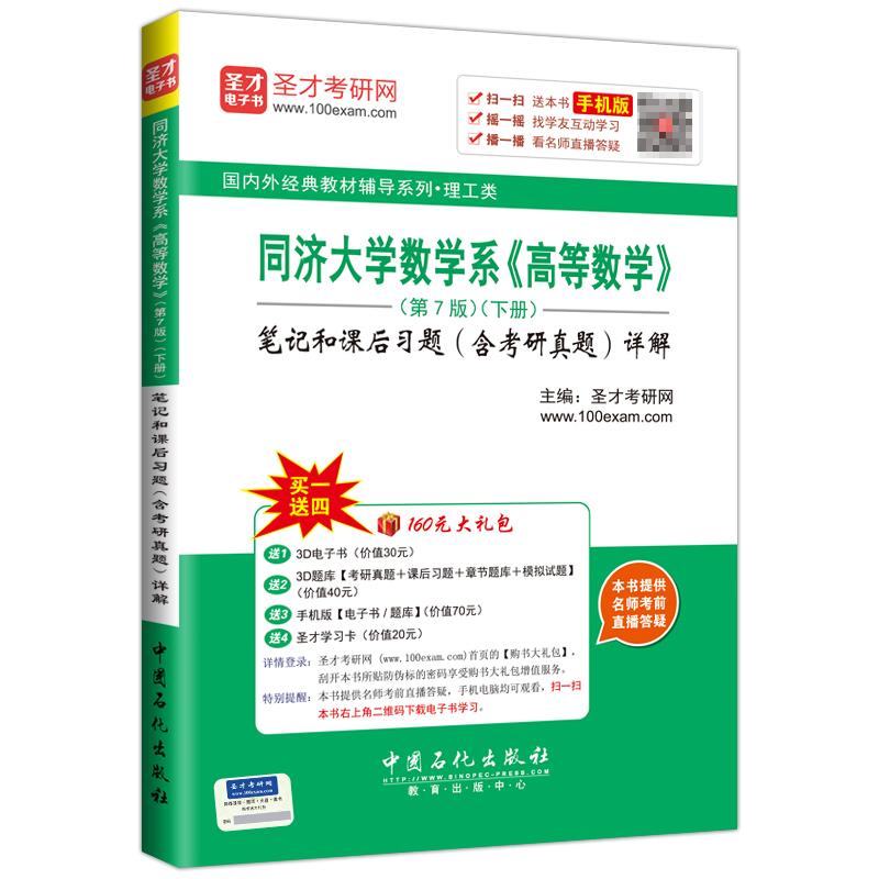 同济大学数学系《高等数学》(第7版)(下册)笔记和课后习题(含考研真题)详解