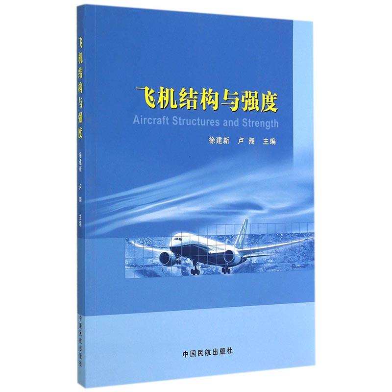 飞机结构与强度 _ 圣才图书网
