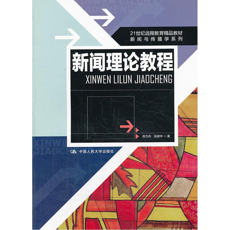 陈力丹《新闻理论教程》