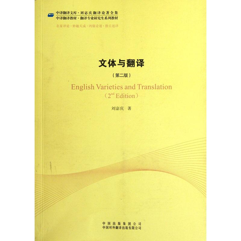 刘宓庆《文体与翻译》(第二版)