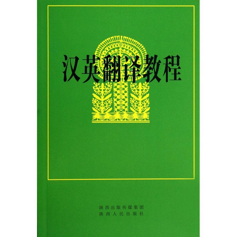 吕瑞昌《汉英翻译教程》