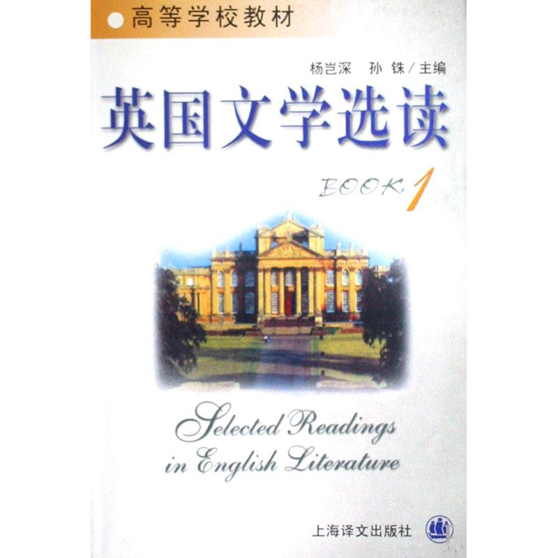 杨岂深《英国文学选读Book 1》